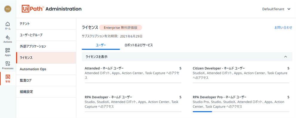 UiPath Automation Cloud Enterprise無料評価版を始めよう - Automation Knowledge