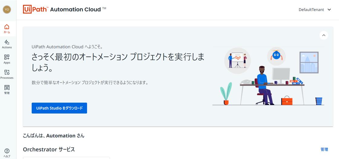 UiPath Automation Cloudに登録しよう - Automation Knowledge